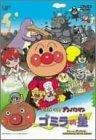 それいけ!アンパンマン ゴミラの星 [DVD],アンパンマン,映画,DVD