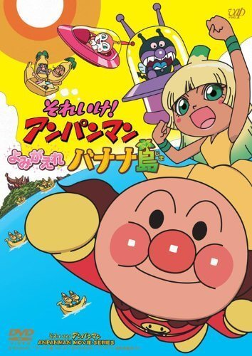 それいけ! アンパンマン よみがえれ バナナ島[DVD],アンパンマン,映画,DVD