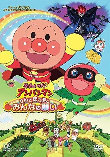 それいけ! アンパンマン りんごぼうやとみんなの願い [DVD],アンパンマン,映画,DVD