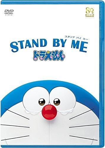 STAND BY ME ドラえもん(DVD期間限定プライス版)※2015年6月30日までの期間限定生産,ドラえもん,映画,DVD