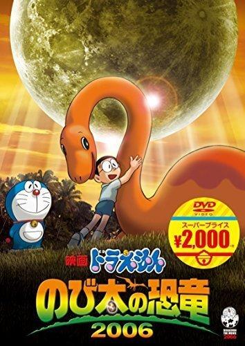 映画ドラえもん のび太の恐竜 2006[映画ドラえもんスーパープライス商品] [DVD],ドラえもん,映画,DVD