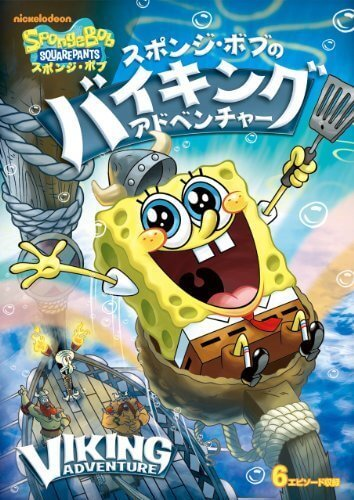 スポンジ・ボブ スポンジ・ボブのバイキング・アドベンチャー [DVD],スポンジボブ,DVD,