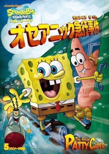 スポンジ・ボブ オセアニック急行事件 [DVD],スポンジボブ,DVD,
