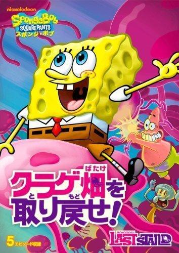 スポンジ・ボブ クラゲ畑を取り戻せ! [DVD],スポンジボブ,DVD,