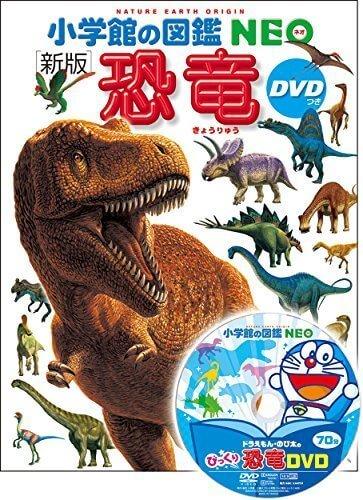 DVD付 新版 恐竜 (小学館の図鑑 NEO),恐竜,絵本,