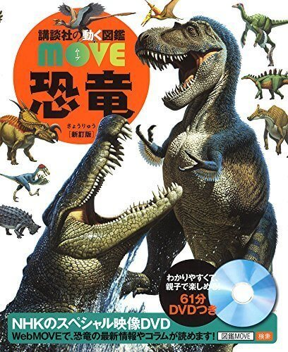 恐竜 新訂版 (講談社の動く図鑑MOVE),恐竜,絵本,