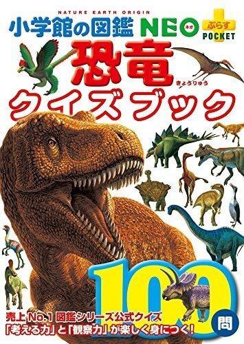 恐竜クイズブック (小学館の図鑑NEO+プラスポケット),恐竜,絵本,