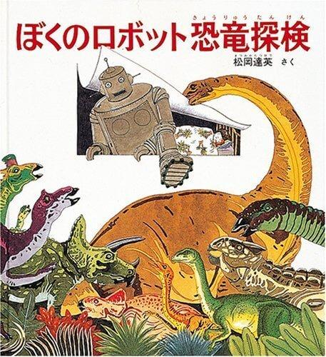 ぼくのロボット恐竜探検 (福音館の科学シリーズ),恐竜,絵本,