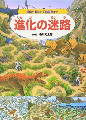 進化の迷路 原始の海から人類誕生まで,恐竜,絵本,
