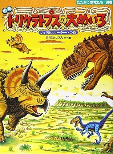 恐竜 トリケラトプスの大めいろ―ジュラ紀クレーターへの道 (たたかう恐竜たち),恐竜,絵本,