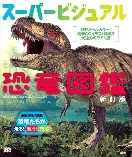 スーパービジュアル恐竜図鑑 新訂版,恐竜,絵本,