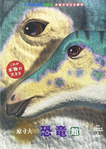 原寸大恐竜館 (小学館の図鑑NEO 本物の大きさ絵本),恐竜,絵本,