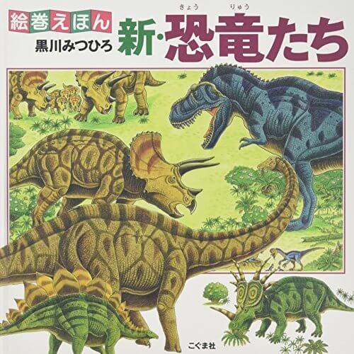 絵巻えほん 新・恐竜たち,恐竜,絵本,