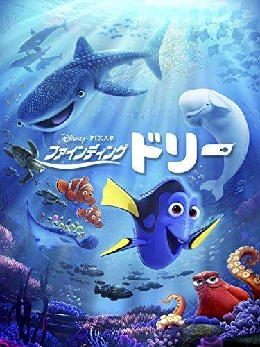 ファインディング・ドリー (吹替版),ピクサー,DVD,