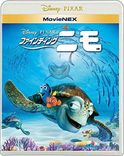 ファインディング・ニモ MovieNEX [ブルーレイ+DVD+デジタルコピー(クラウド対応)+MovieNEXワールド] [Blu-ray],ピクサー,DVD,