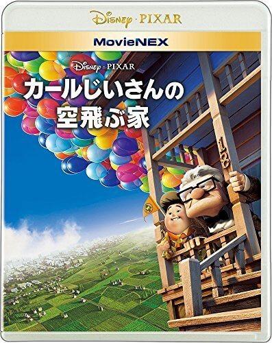 カールじいさんの空飛ぶ家 MovieNEX [ブルーレイ+DVD+デジタルコピー(クラウド対応)+MovieNEXワールド] [Blu-ray],ピクサー,DVD,