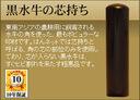 ◆銀行印・女性用φ12.0mm◆手彫り◆開運◆保証付◆黒水牛の芯持ち印鑑(kurosuigyu)【smtb-TD】【tohoku】,子供,印鑑,