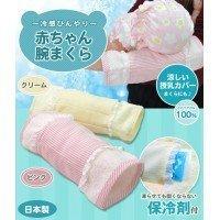 生活日用品 雑貨 日本製 赤ちゃん腕まくら 保冷剤付 53912 クリーム,ひんやり枕,