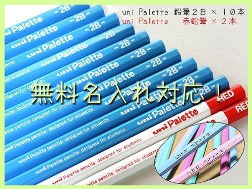 【ひらがな / カタカナ名入れ】三菱鉛筆 uni Palette ユニパレット かきかた鉛筆2B cdm-R3058K 赤鉛筆セット 箱入 水色,小学校  ,入学準備  ,文房具