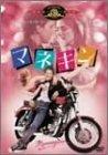 マネキン [DVD],洋画,DVD,