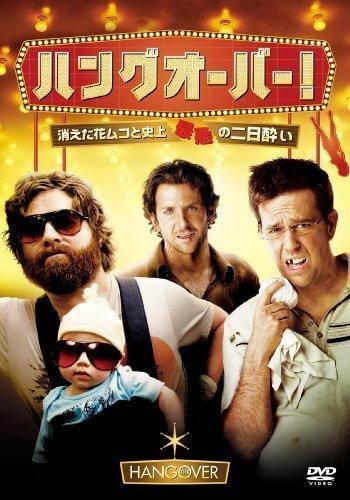 ハングオーバー! [DVD],洋画,DVD,