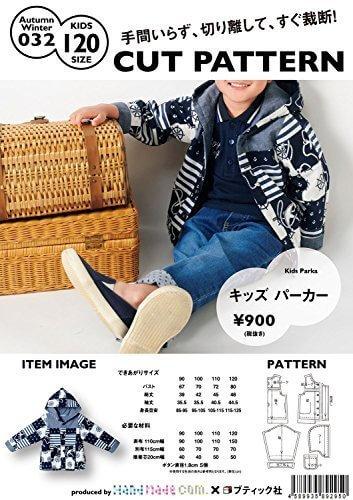 CUT PATTERN キッズパーカー120 (型紙・パターン) AW032-LL,キッズ,パーカー,