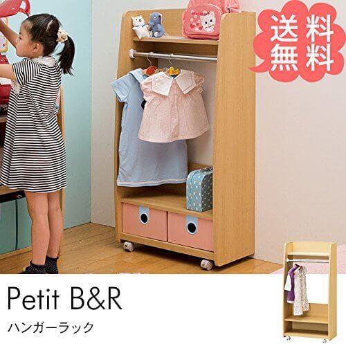 プチビーアール ハンガーラック ハンガー ラック 棚 キッズ 家具 子供用 収納 子供部屋,子供服,収納,