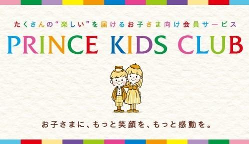 こども応援プロジェクト 西武 PRINCE KIDS CLUB プリンスキッズクラブ プリンスホテル,おでかけ,体験,