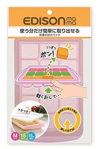 EDISONmama 冷凍小分けパック Mサイズ,離乳食,準備,
