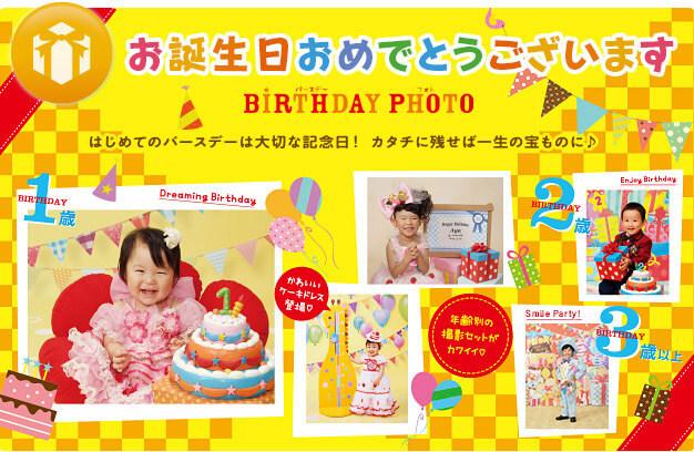 スタジオアリス,1歳の誕生日,プレゼント,飾りつけ
