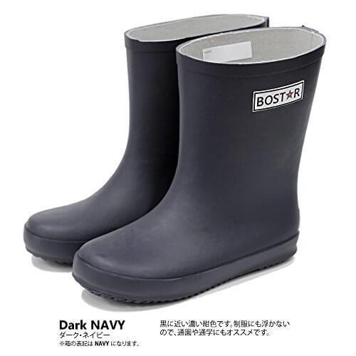 キッズ長靴 BOSTAR 子供用レインブーツ (13cm~22cm) 20cm,ダーク・ネイビー,キッズ,長靴,