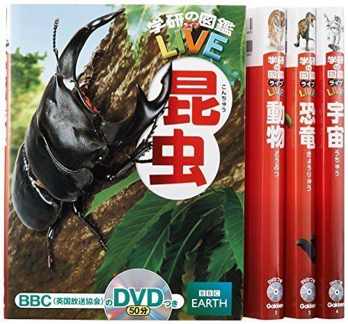 学研の図鑑LIVE 第1期 4巻セット,図鑑,おすすめ,