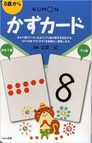 かずカード,知育カード,フラッシュカード,幼児