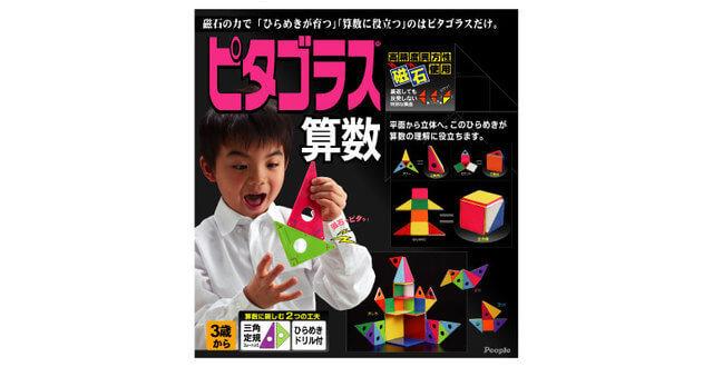 ピタゴラス算数 │ピープル,知育玩具,数字,おすすめ