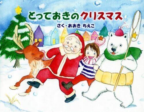 【クリスマス絵本】 とっておきのクリスマス [世界で一冊だけ!お子様が主人公の手作り絵本。ギフトに最適!アニバーサリーブック],手作り,絵本,作り方