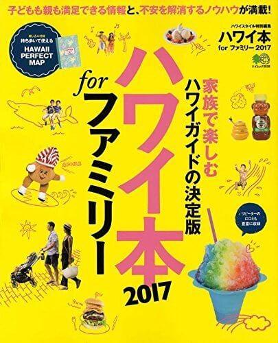 ハワイ本forファミリー2017 (エイムック 3538),子連れ,海外旅行,