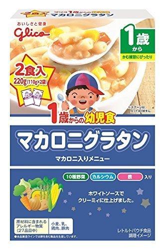 グリコ 1歳からの幼児食 マカロニグラタン 2食入×5個,離乳食,チーズ,