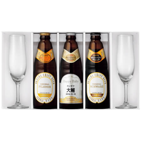 独歩 名入れ地ビール3本&ビアグラスセット,内祝い,ビール,