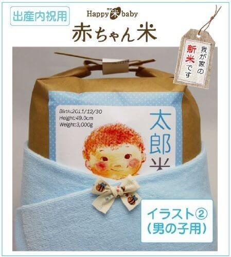 HAPPY米BABY赤ちゃん米,内祝い,お米,