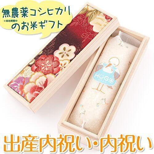 出産内祝い 内祝い 米 お返し 名入れ 桐箱入り ハグ米 二合(300g)X1袋 300g 祝花,内祝い,お米,