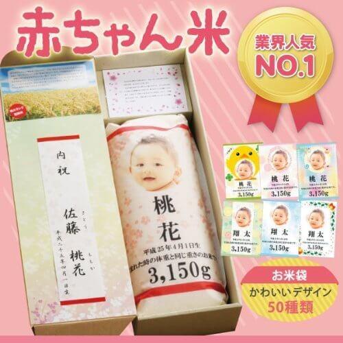 出産内祝い・出産祝いのお返しに~赤ちゃんの重さで想いを伝えるギフト「赤ちゃん米」北海道産ななつぼし【出産内祝・入学内祝】,内祝い,選び方,アイデア