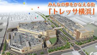 トレッサ横浜,ショッピング,モール,神奈川
