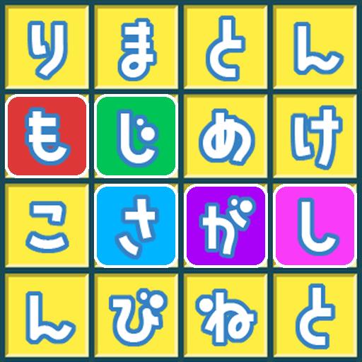 もじさがし 無料パズル -WordSearch-,子ども,パズル,