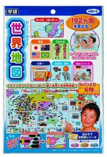 おふろで旅する世界地図,おもちゃ,おすすめ,学研