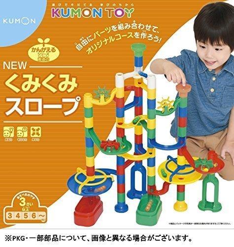 NEW くみくみスロープ (リニューアル),くもん,おすすめ,おもちゃ