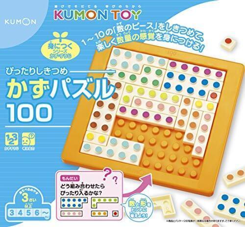 ぴったりしきつめ かずパズル100,くもん,おすすめ,おもちゃ