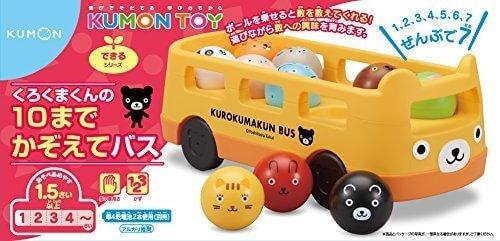 くもん くろくまくんの10までかぞえてバス,くもん,おすすめ,おもちゃ