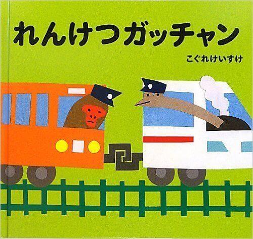 れんけつガッチャン,電車,子供,絵本