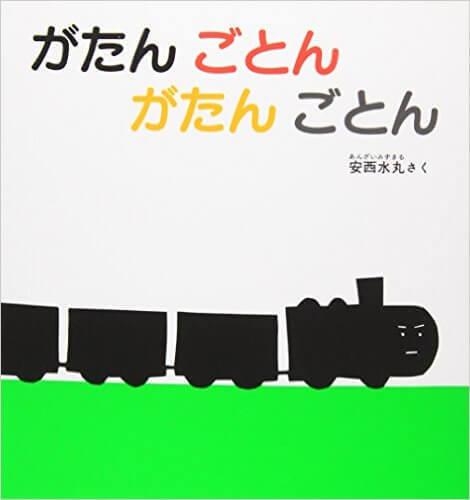 がたん ごとん がたん ごとん,電車,子供,絵本