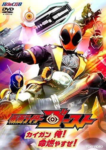 仮面ライダーゴーストVOL.1 カイガン 俺! 命燃やすぜ! [DVD],仮面ライダー,おもちゃ,
